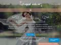 Блог - Остров невест