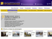 Агентство недвижимости, продажа квартира, долевое (Россия, Красноярский край, Красноярск)
