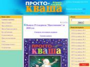 Сайт волгоградского журнала для детей