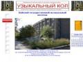 Бийский Государственный Музыкальный колледж - БиГМК - новый