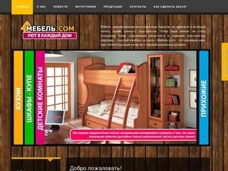 Мебель.com, Мебель на заказ