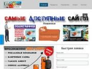 Доступные веб-сайты - LukCom - доступные веб-сайты
