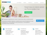 Квартиры в доме на Полиграфистов > Регионстрой - Северобайкальск