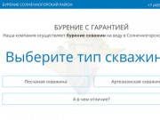 Скважина на воду под ключ Солнечногорск и Солнченогорский район