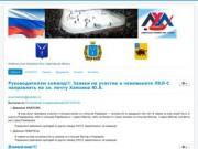 ЛХЛ-Саратов (Любительская хоккейная лига)