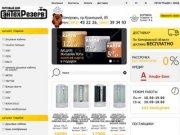Сантехрезерв | Главная страница | Интернет-магазин сантехники в Кемерово