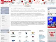 """""""АвтоДок"""" - интернет-магазин автозапчастей для иномарок в Северодвинске"""
