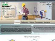 Все виды ремонтно-строительных и отделочных работ (Россия, Ростовская область, Ростов-на-Дону)