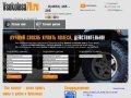 Интернет-магазин шин и дисков (
