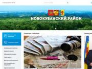 Добро пожаловать в Новокубанский район Краснодарского края