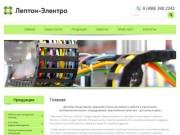 Монтажный кабель Электротехническое и электромонтажное оборудование Компания &quot