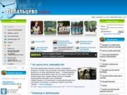 Сайт города Дебальцево