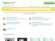 Портал недвижимости 64metra.ru (Россия, Саратовская область, Балаково)