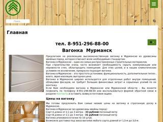 вагонка, имитация бруса, блок хаус в Мурманске (Россия, Мурманская область, Мурманск)