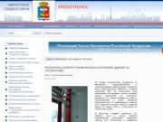 Официальный сайт Краснотурьинска