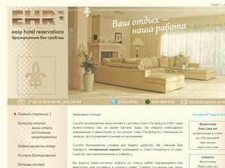 Бронирование гостиниц в Санкт-Петербурге