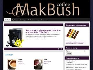MakBush, Кофе, Чай, Порционный сахар (сахар в стиках), Кофемашины