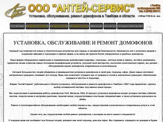 УСТАНОВКА ОБСЛУЖИВАНИЕ И РЕМОНТ ДОМОФОНОВ