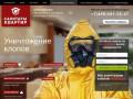 Уничтожение клопов в Москве и области | Санитары квартир