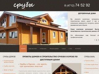 Готовые проекты домов и строительство домов в Курске .: Деревянные дома из сруба по лучшим ценам