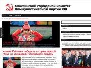 Можгинский городской комитет КПРФ | Сайт можгинского городского комитета КПРФ