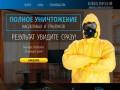 Уничтожение насекомых, дезинсекция, избавиться от клопов (Россия, Татарстан, Казань)