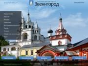 Zvenigorod.ru