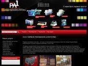 Оперативная печать Изготовление наружной рекламы - ООО Первое рекламное агенство г. Нарьян-Мар