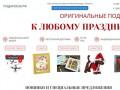 Подарки в Калининграде