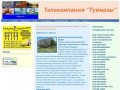 "Сайт телекомпании ""Туймазы"""