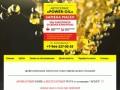 Power-Oil, замена масел, развал-схождение в Магадане - Сайт power-oil!