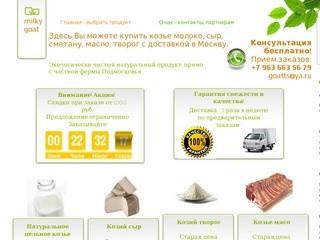 Купить козье молоко, сыр из козьего молока, творог из козьего молока в Москве