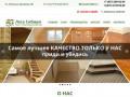 Компания «Леса Сибири» занимается реализацией пиломатериала от крупнейшего завода производителя. (Россия, Пензенская область, Пенза)