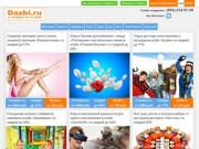 Dazbi.ru Скидки в Красноярске, акции, купить купоны на скидку на сайте Дазби.ру