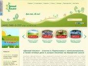 Компания «Дачный Альянс» - участки в Подмосковье с коммуникациями