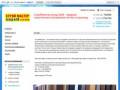 Строй-Мастер Склад 58 Стройматериалы (Россия, Коми, Ухта)