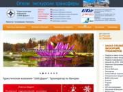 1000dorog.Ru: курорты в Венгрии (Россия, Нижегородская область, Нижний Новгород)