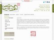 Продажа и доставка свежего китайского чая высокого качества, зелёного китайского чая
