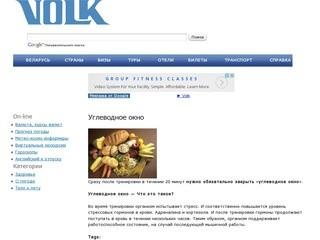 Информационно-деловой сайт города Волковыска