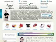 Друг-студента.рф - выполнение курсовой, дипломной, контрольной работы на заказ (Санкт-Петербург (812) 385-7-583)