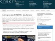 Автошкола СПЕКТР в Химках: школа вождения, получить права в Химках