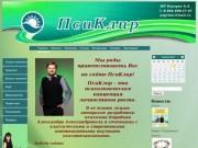 Сайт психолога Александра Бородина - консультация психолога и психологические тренинги в Липецке (Телефон: 8-904-698-17-57)