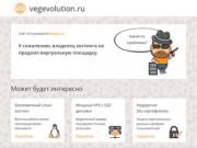 Эволюция питания г. Кострома | ВКонтакте
