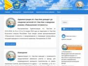 Администрация п.г.т. Каа-Хем Кызылского кожууна РТ