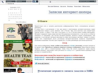 Записки интернет-шопера - t_itanium's journal - ЖЖ