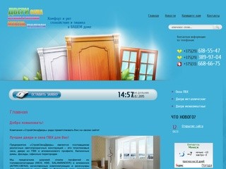Двери и окна ПВХ Компания СтройОкнаДверь г. Петриков