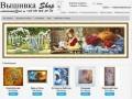 Интернет-магазин вышивки Киев, Украина. Купить вышивка бисером на vishivkashop.com.ua.