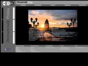 Экошельф-Норд | Проектирование | Изыскания | Инжиниринг | Консалтинг