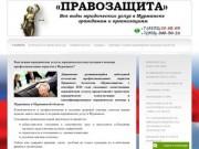 Вaм нужны юридические услуги, юридическая консультация и помощь юристов в Мурманске?