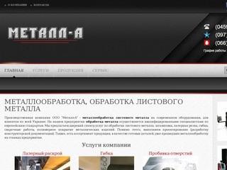 Производственная компания ООО